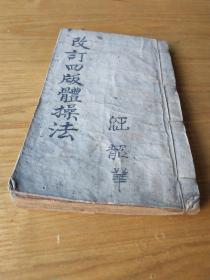 《改订四版体操法》,兵学,兵书,清朝末年北洋军操练法则。清光绪刊印,一册一套全。规格17、7X11X1、5cm