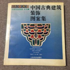 中国古典建筑装饰图案集