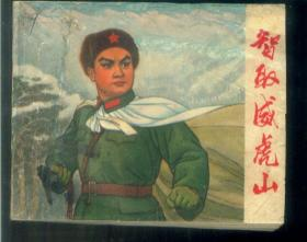 智取威虎山