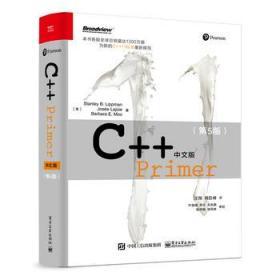 C Primer中文版(第5版) 李普曼 等 电子工业出版社 9787121