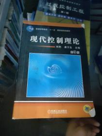 现代控制理论  第3版