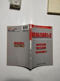 生化危机1+2珍藏攻略全书 (游戏志别册VOL.014)
