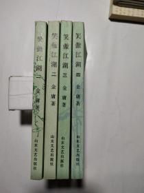 笑傲江湖 (绿皮版)1——4 全四册【第三、四册有轻微开胶现象、85品以上】