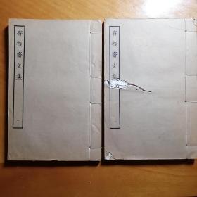 1936年出版的上海涵芬楼《存复斋文集》两册10卷全。四部丛刊续编集部
