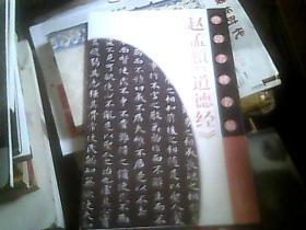 中国名碑名帖:赵孟頫《道德经》(16开)