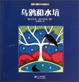 名家经典哲学绘本系列:乌鸦和水坑