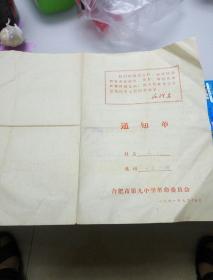 文革通知书(1971)罕见