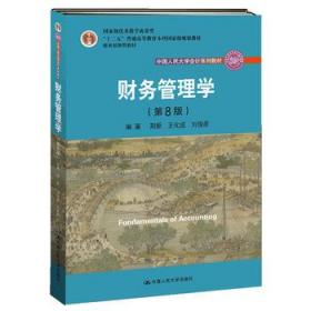 财务管理学(第8版) 荆新 王化成 刘俊彦 中国人民大学出版社 978