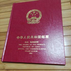 邮票2001  01年册(带最佳邮票评选纪念张)