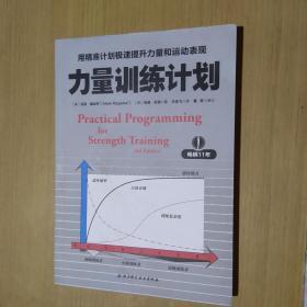 力量训练计划