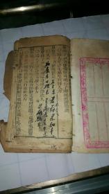 手抄药方和木刻本 合订本,木刻本(寿世真传)妇人横生逆产验方8页,手抄药方9面