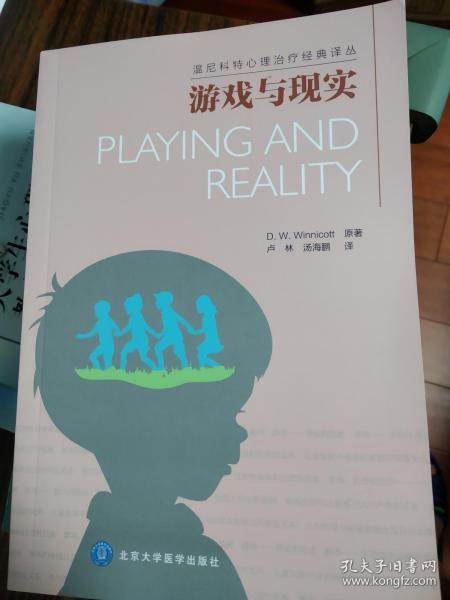 游戏与现实