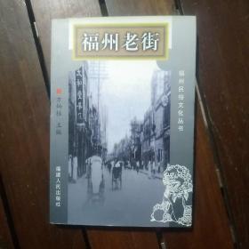 福州民俗文化丛书:福州老街  (1版1印、 方炳桂 主编)