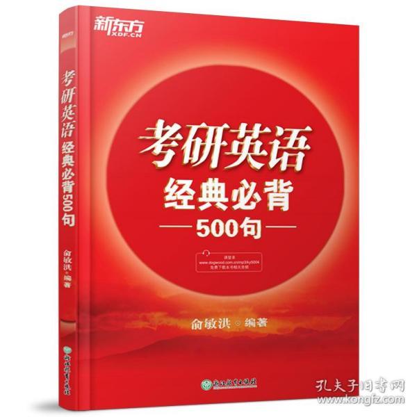 新东方:2015年考研英语经典必背500句