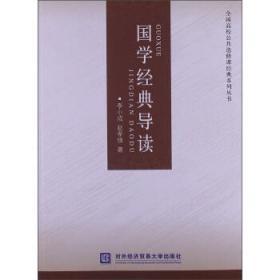 国学经典导读 李小成 赵孝悌 对外经济贸易大学出版社 李小