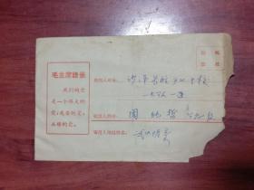 实际封-----1971年语录8分面值实际封(品相以图片为准)乙