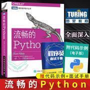 流畅的Python
