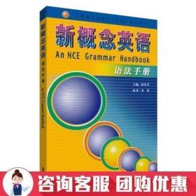 正版 新概念英语 语法手册 新概念英语配套书籍 朗文外研社新概念