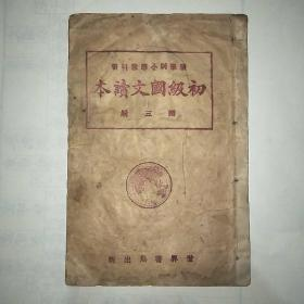 新学制小学教科书:初级国文读本 第三、七、八册(有插图)
