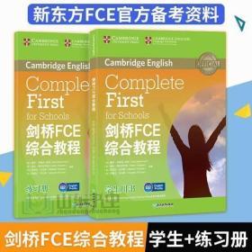 正版 新东方 剑桥FCE综合教程 剑桥FCE官方备考资料 外语 英语考?