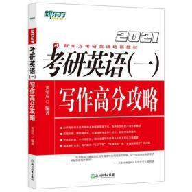 正版 新东方 2021 考研英语 一 写作高分攻略 考试 学历考试 考?