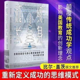 樊登推荐正版 终身成长 卡罗尔德韦克 比尔盖茨撰文推荐 成功心态