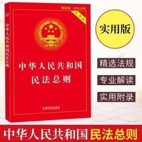 团购优惠 中华人民共和国民法总则实用版新版 民法总则法律法规基