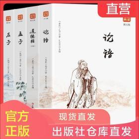 全4册论语+道德经+孟子+庄子孔子原著原文品读正版全书中学生课外