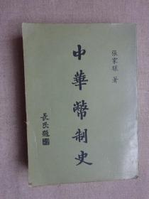 1974年版《中华币制史》