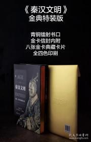 秦汉文明 历史艺术与物质文化 金典特装本