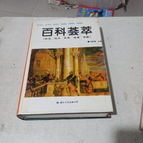 百科荟萃-军事
