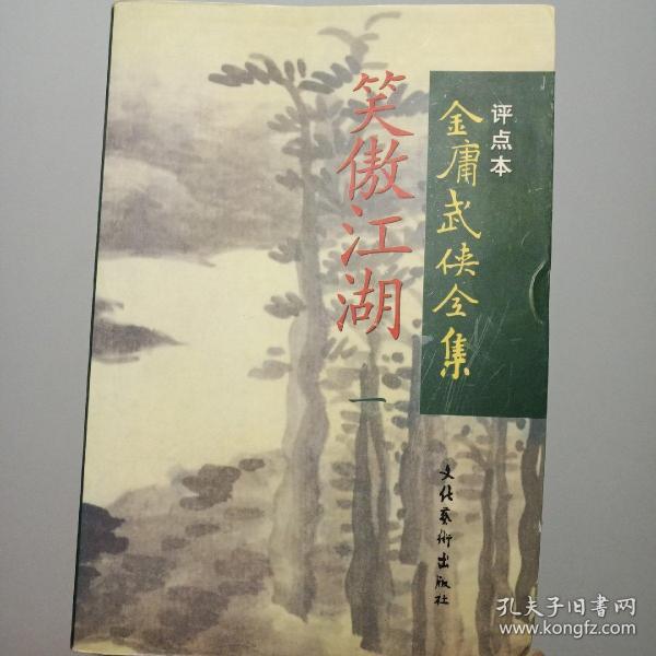 笑傲江湖(全四册):金庸武侠全集评点本