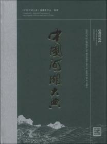 中国河湖大典:海河卷