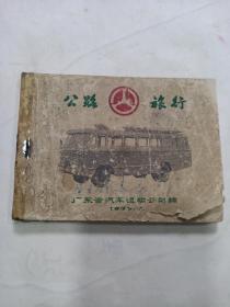 公路旅行(广东省汽车运输公司)