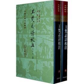 王梵志诗校注(全二册)