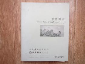 招商银行丹东支行2002日历:唐诗与画——唐诗配画赏析