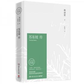 正版二手  苏东坡传  林语堂  著;张振玉  译9787540476250
