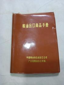 粮油出口商品手册