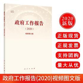2020年新版 政府工作报告(2020)视频图文版 2020年5月22日在第十三届全国人大会第三次会议的报告 人民出版社9787010221489