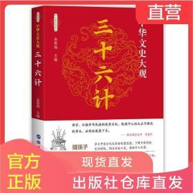 正版 三十六计 孙武原著 政治军事技术谋略古书国学经典名著 青少