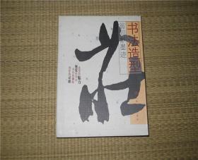书法造型:翁同龢墨迹