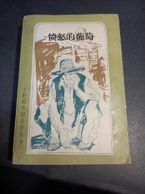 愤怒的葡萄(二十一世纪外国文学丛书)