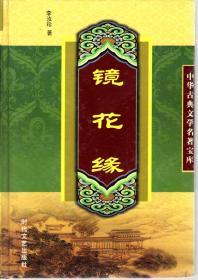 中华古典文学名著宝库.镜花缘