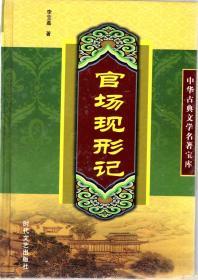 中华古典文学名著宝库.官场现形记.上、下册.3册合售