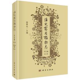 法定药用植物志 华东篇 第二册