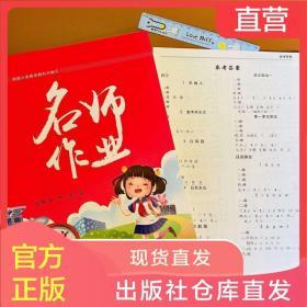 一年级上册语文课堂同步人教部编版汉语拼音专项训练课时作业本练