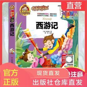 给孩子讲西游记原著全彩绘本中国古典四大名著一二年级小学生版注