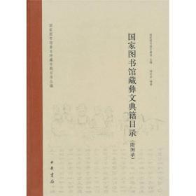 国家图书馆藏彝文典籍目录