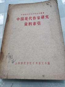 中国现代作家研究资料索引