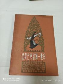 西藏古典歌舞--囊玛